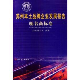 苏州本土品牌企业发展报告*驰名商标卷