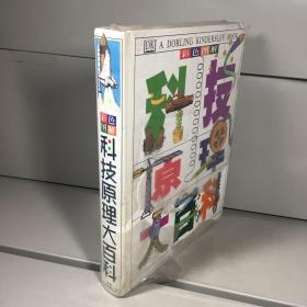 彩色图解:科技原理大百科 (精装未阅)【全新未拆塑封,正版现货,收藏佳品 看图下单】