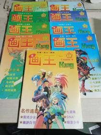 新画王.2-6.8.10.11.13,九本合售