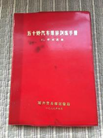 五十铃汽车维修训练手册.附:修理数据