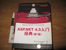 ASP.NET 4.5 入门经典(第7版)
