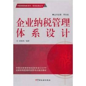 9787802356498企业纳税管理体系设计
