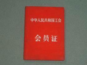 中华人民共和国工会——会员证(上海市工会联合会1957年盖章发证带照片)后面有交了好多会费的章