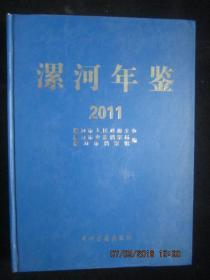 【年鉴】2012年一版一印:漯河年鉴 2011年
