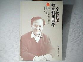一个校长的教育创新思考——北京十一学校改革发展20年(1987-2007)