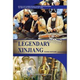LEGENDARY XINJIANG-传奇新疆