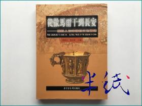 从撒马尔干到长安 粟特人在中国的文化遗迹 2004年初版精装带护封