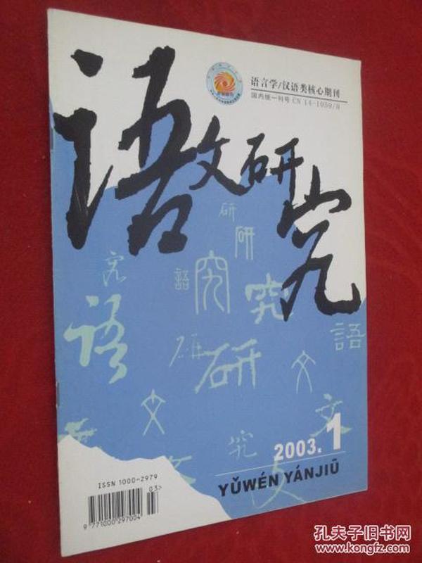 语文研究  2003年第1期