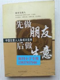 先做朋友后做生意  孙景峰编著  哈尔滨出版社 中国生意人人脉成功宝典