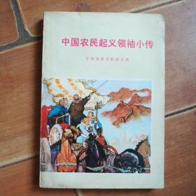 中国农民起义领袖小传(开封师范学院历史系编著)