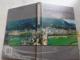 沧源佤族自治县民政志