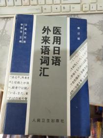 医用日语外来语词汇:日英汉对照