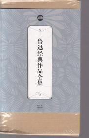 鲁迅经典作品全集 全六册(礼品装家庭必读书)
