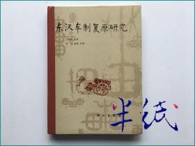东汉车制复原研究  1997年初版精装
