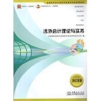 涉外会计理论与实务2012年版