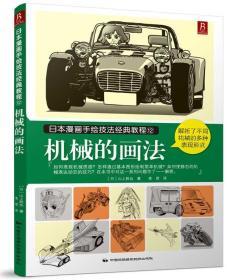 日本漫画手绘技法经典教程12:机械的画法