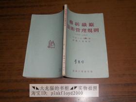 棉纺织厂技术管理规则