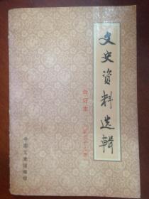 原版!文史资料选辑合订本(第三十三册)
