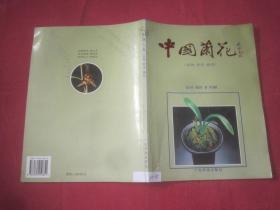 中国兰花  .   品种   欣赏   栽培