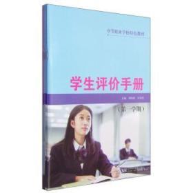 学生评价手册(共4册)