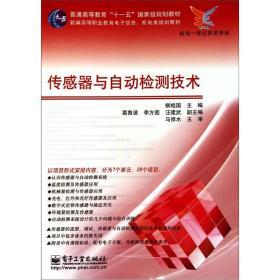 新编高等职业教育电子信息、机电类规划教材·机电一体化技术专业:传感器与自动检测技术