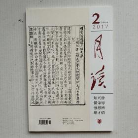 《月读》(2017年第2期 总第62期)中华书局出版