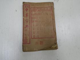 民国《增篆中华字典》(康熙字典)/(寅集/卯集/辰集/三画/四画)