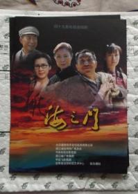 45集电视连续剧 海之门剧情介绍  有电影演员签名肖雄 吕中 海清