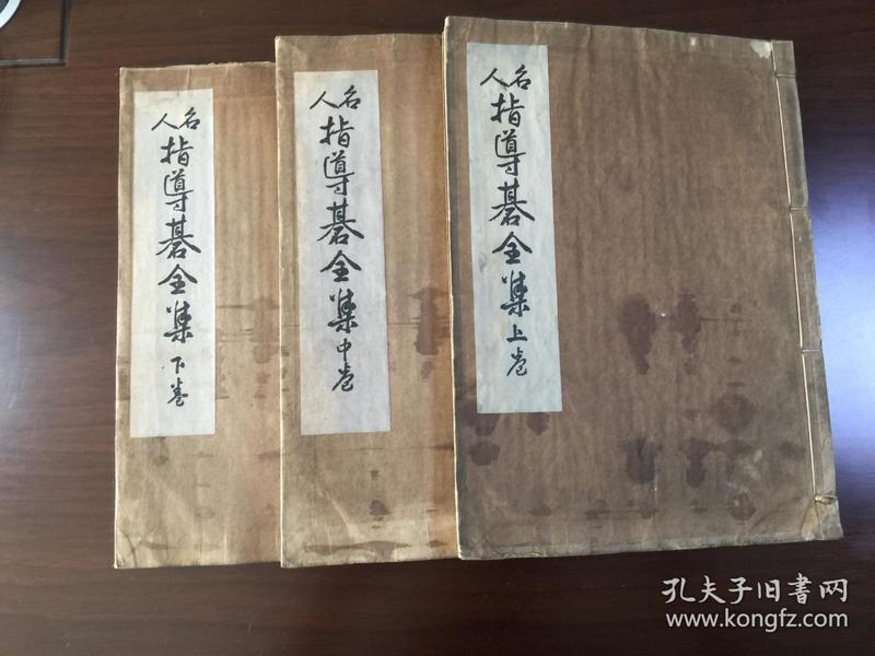 围棋 名人指导碁全集 线装 全3册 1931年初版初印 非卖品 含发行帖