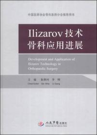 Ilizarov技术骨科应用进展