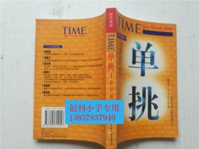 TIME单挑1000