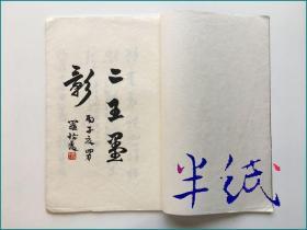 二王墨影 民国珂罗版 1936年考古学社专集第十二种