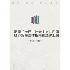 不丹王国经济贸易法律指南和法律汇编