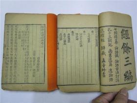 清代木刻本 经余必读三集 卷一至卷四 一册 经余必读续编 存;卷三至卷五 (两册合售)
