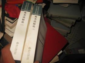 英美法原论(上、下册)  上册缺第一张作者空白页