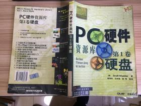 PC硬件资源库.第1卷.硬盘