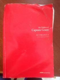 原版!格兰特船长的儿女 (下) 9787539652566