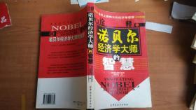 诺贝尔经济学大师的智慧(私藏盖章)