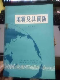 《地震及其预防》