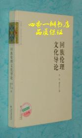 回族伦理文化导论(作者签名本)