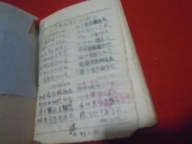 沧州书法家  教育家  学者胥磊  诗词手稿一册  【大396】