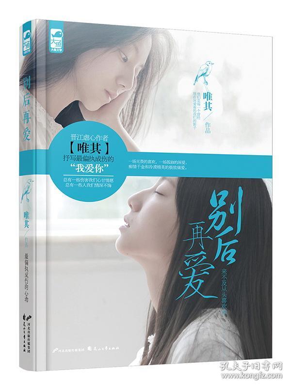 别后再爱 正版 唯其 9787551121392 花山文艺出版社 正品书店