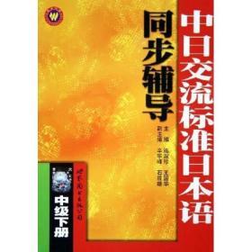 中日交流标准日本语同步辅导:中级(上下)