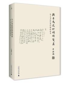《与古为徒和娟娟发屋:关于书法经典问题的思考》(北京贝贝特)