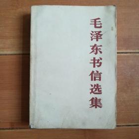 毛泽东书信选集