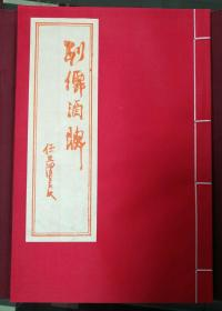 《列仙酒牌》 木版水印  用纸:特级扎花宣    刻印方式:木刻水印