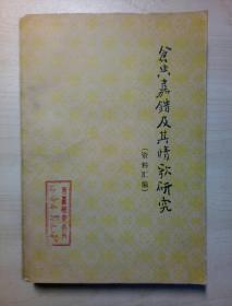 仓央嘉措及其情歌研究(资料汇编)