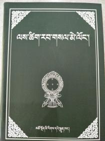 藏文常用动词词典(藏文)