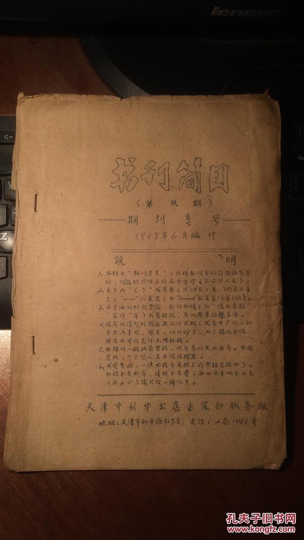 天津新华书店古籍部书刊简目---期刊专号 (古旧书肆书价资料,油印本)
