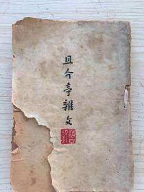 新文学   且介亭杂文二集   (鲁迅 、1948)